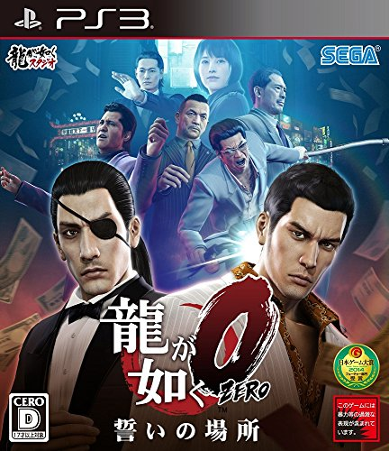 Ryu Ga Gotoku 0 Location Ryu Ga Gotoku of oath Hot-Dog with PRESS (Japan Import)