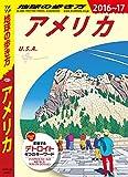 地球の歩き方 B01 アメリカ 2016-2017
