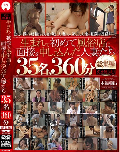 生まれて初めて風俗店に面接を申し込んだ人妻たち 35名、360分総集編 [DVD]
