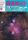 天文ガイド 2014年 09月号