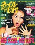 ネイル UP (アップ) ! 2011年 05月号Vol.40
