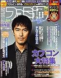 週刊ファミ通 2012年 5/10・17合併号 [雑誌]