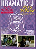 DRAMATIC-J(6)「ノンノンフィクション 室家に何が起こったか」「ノンノンフ...[DVD]