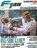 F1速報 2015年 4/23 号 [雑誌]