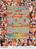 フェラ100人8時間 [DVD]