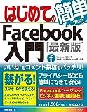 はじめてのFacebook入門[最新版] (BASIC MASTER SERIES)