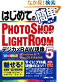 �͂��߂Ă�Photoshop Lightroom5�f�W�J��RAW���� (BASIC MASTER SERIES)