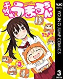 干物妹!うまるちゃん 3 (ヤングジャンプコミックスDIGITAL)