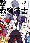 撃戦魔法士 3 (ガガガ文庫)