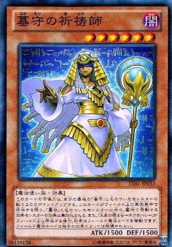 遊戯王 LVAL-JP033-N 《墓守の祈祷師》 Normal