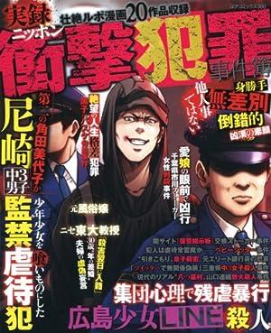 実録ニッポン衝撃犯罪事件簿 (コアコミックス 380)