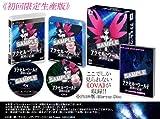 【PS3】 アクセル・ワールド -銀翼の覚醒- (初回限定版)