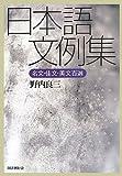 日本語文例集: 名文・佳文・美文百選