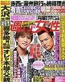 週刊女性 2014年 7/8号 [雑誌]