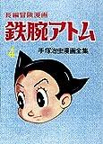 長編冒険漫画 鉄腕アトム [1956-57・復刻版](4)