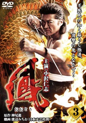 鳳3 [DVD]