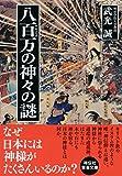 八百万の神々の謎 (祥伝社黄金文庫)