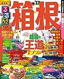 るるぶ箱根'16~'17 (国内シリーズ)
