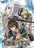 鋼殻のレギオス第1巻 (限定版) [DVD]