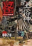 怪 vol.0028 (カドカワムック 327)