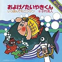 およげ!たいやきくん(DVD付)