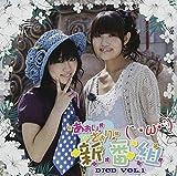 あおい・さおりの新番組(`・ω・´)DJCD Vol.1(豪華盤)(DVD付)