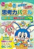 きらめき思考力パズル 小学1~3年生 図形センス入門編 (サピックスブックス)