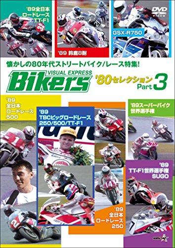 バイカーズ80'sセレクション Part3 懐かしの80年代ストリートバイク/レース特集! [DVD]
