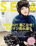 Seda(セダ) 2015年 12 月号 -