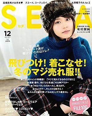 Seda(セダ) 2015年 12 月号