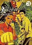 火線上のハテルマ(3) (ビッグコミックス)