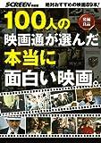 100人の映画通が選んだ本当に面白い映画。絶対おすすめの映画89本! 発掘良品 (スクリーン特編版)