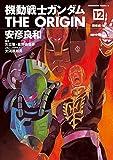 機動戦士ガンダム THE ORIGIN(12)<機動戦士ガンダム THE ORIGIN>  (角川コミックス・エース)