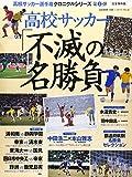高校サッカー「不滅の名勝負」―完全保存版 (B・B MOOK 1246)