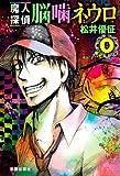 魔人探偵脳噛ネウロ 9 (漫画文庫)