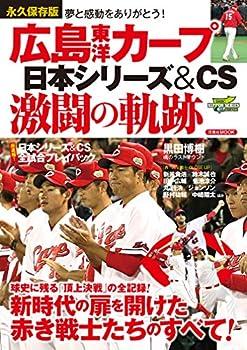 広島東洋カープ日本シリーズ&CS激闘の軌跡 (洋泉社MOOK)