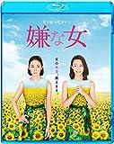 嫌な女 [Blu-ray]