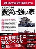 震災に強い家 (東日本大震災の教訓[住宅編])