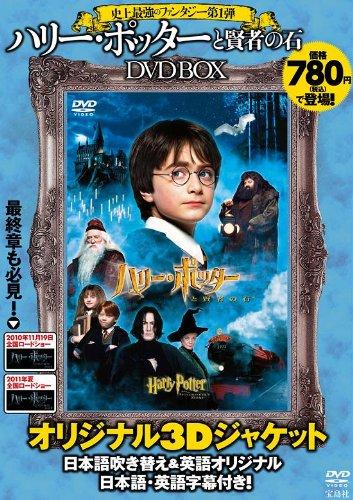 ハリー・ポッターと賢者の石 DVD BOX (DVD付)