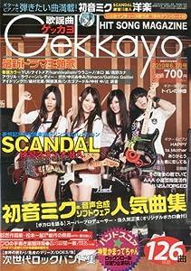 歌謡曲ゲッカヨ 2010年 07月号