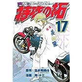 疾風伝説 特攻の拓(17) (ヤンマガKCスペシャル)