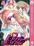 プリティーリズム 4 (りぼんマスコットコミックスDIGITAL)
