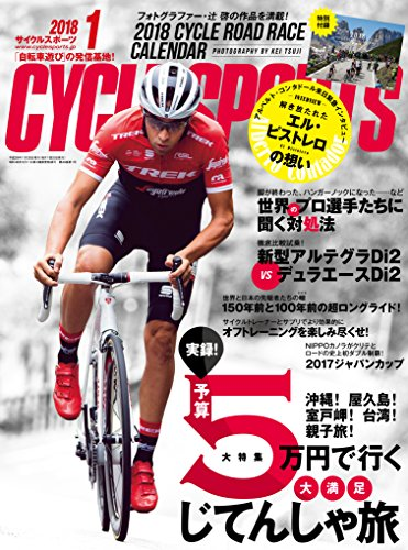 CYCLE SPORTS 2018年1月号 大きい表紙画像