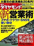 週刊 ダイヤモンド 2011年 3/26号 [雑誌]
