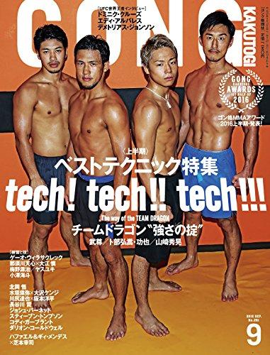 GONG(ゴング)格闘技 2016年9月号