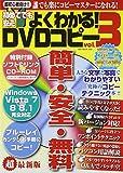 初めてでも安心よくわかる! DVDコピー vol.3[CD-ROM付き] (OAK MOOK)