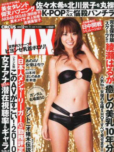 CIRCUS MAX (サーカス・マックス) 2010年 12月号 [雑誌]