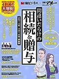 間違いだらけの相続&贈与 2015年-2016年最新版(日経ホームマガジン)