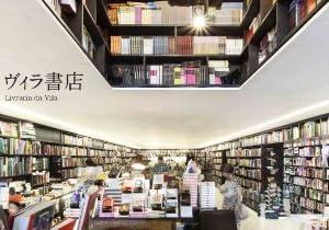 世界の夢の本屋さん2