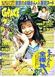 グレース GRACE 1998年 07月号 NO.119